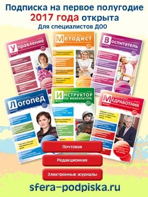 Журналы для детских садов