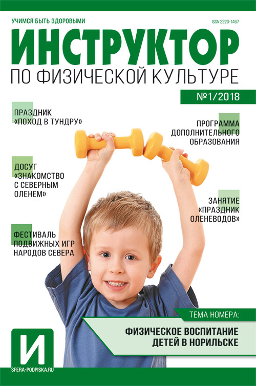 журнал Инструктор по физкультуре