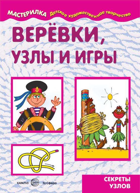 Журнал Мастерилка - узлы