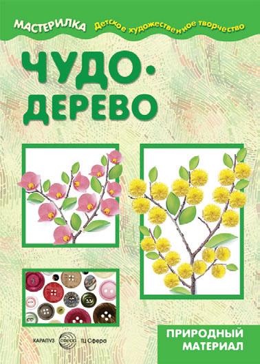 Журнал Мастерилка - природный материал