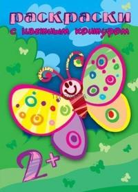 Раскраски с цветным контуром. А бабочка крылышками... (для ...