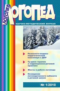 Логопед №1/2010