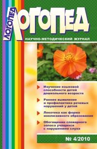 Логопед №4/2010