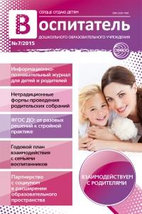 Воспитатель ДОУ №7/2015