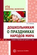 приложение к журналу Воспитатель ДОУ — библиотека Воспитателя