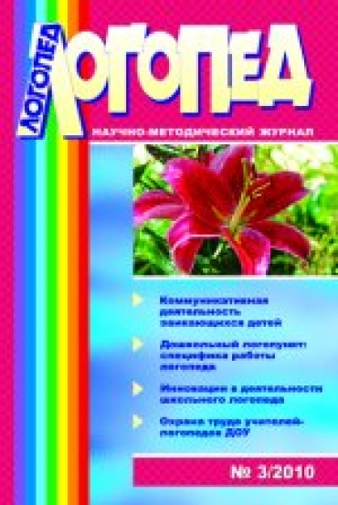 Логопед №3/2010