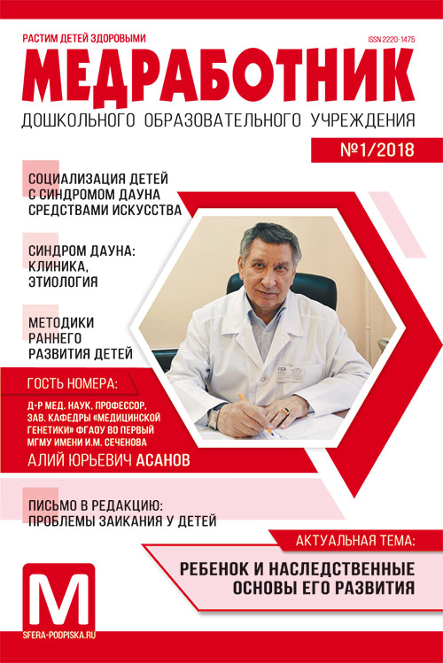 журнал Медработник ДОУ