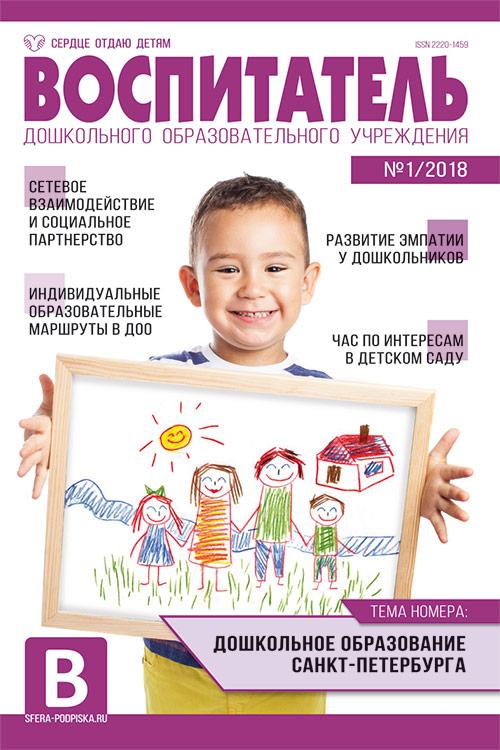 обложка журнала Воспитатель ДОУ