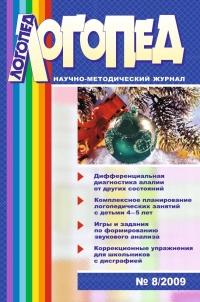 Логопед №8/2009