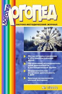 Логопед №7/2010