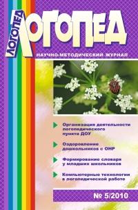 Логопед №5/2010