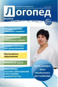 Логопед №2/2014